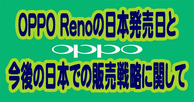 OPPO Renoの日本発売日と今後の日本での販売戦略に関して