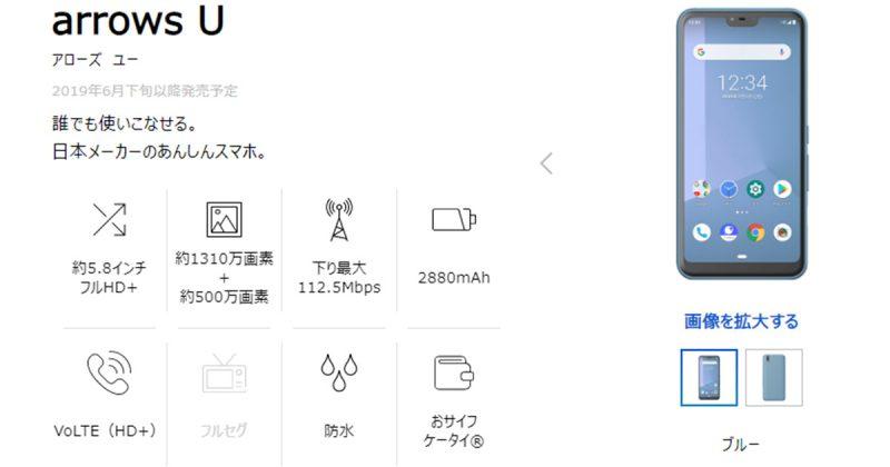 使いやすさと日本独自機能を追求したarrows U