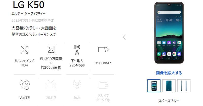 連続4日以上使用可能な大容量バッテリー搭載LG K50