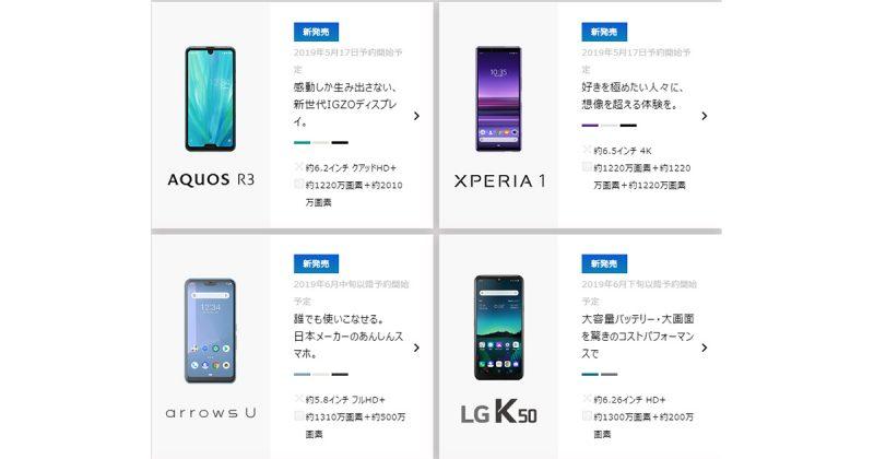 SoftBank2019夏の新製品オススメスマホ