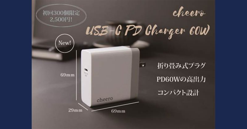 cheero(チーロ)がPower Delivery (PD) 対応の最大60Wで充電が可能なUSB充電器を発売