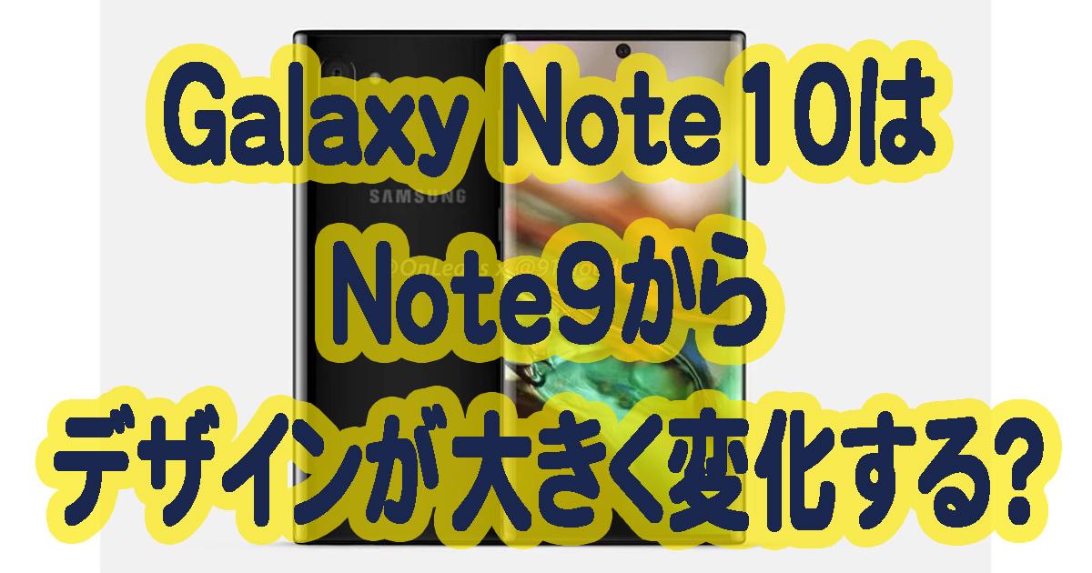 Galaxy Note10 リーク画像
