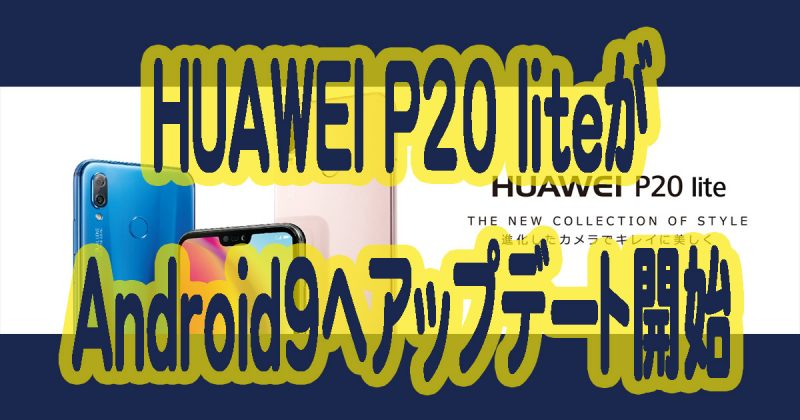 HUAWEI P20 liteがAndroid9へアップデート開始