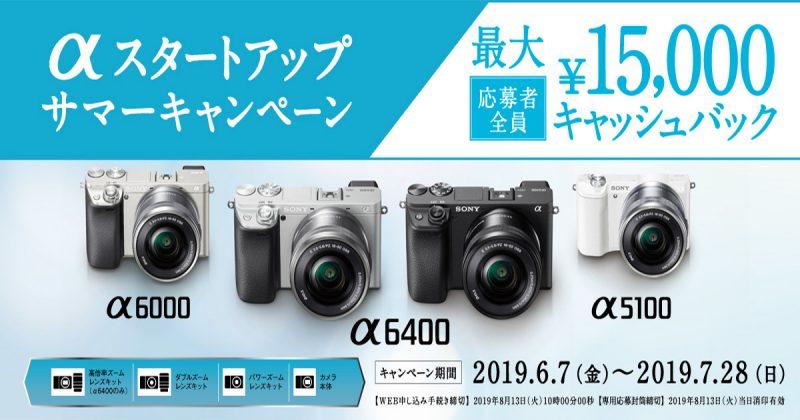 ソニーのミラーレスカメラキャッシュバックキャンペーンでα6000ダブルズームキットがオススメ