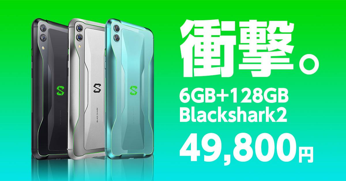 BlackShark2 6GB