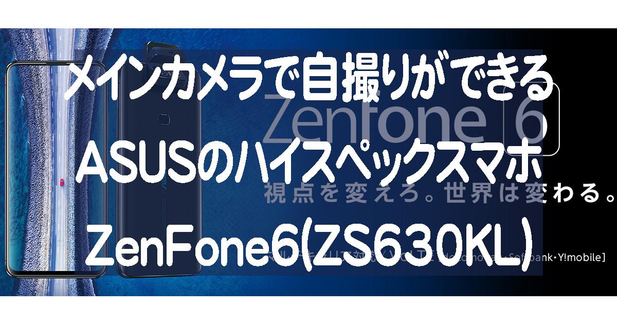 フリップカメラ搭載ZenFone6(ZS630KL)とZenFone6 Edition30が日本で発表