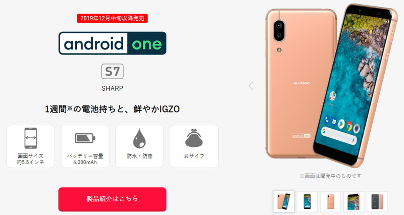 Android One S7