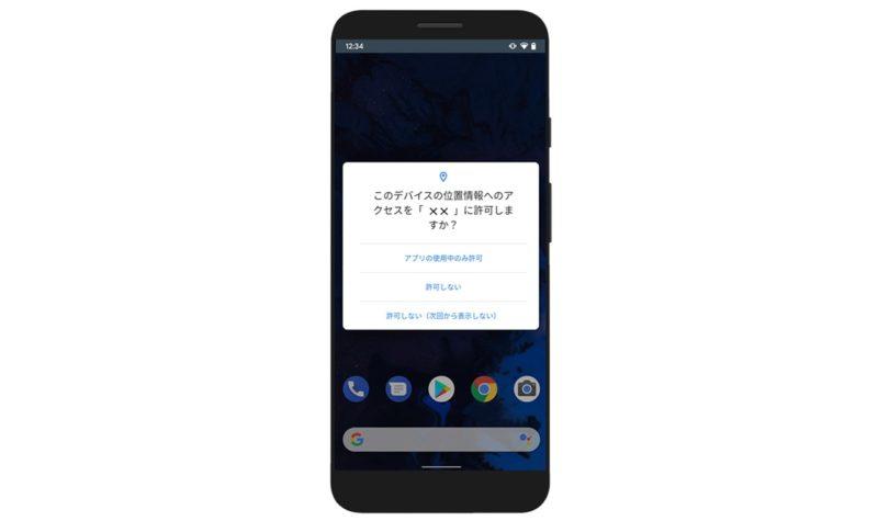 GalaxyS9 docomo Android10 位置情報の取得に関して選択制