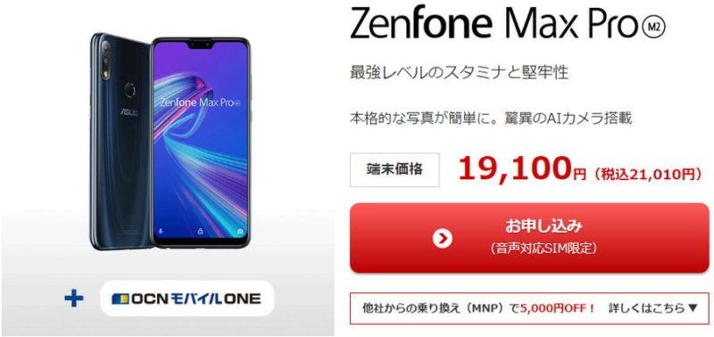 OCNモバイルONE ASUS ZenFone Max Pro (M2)