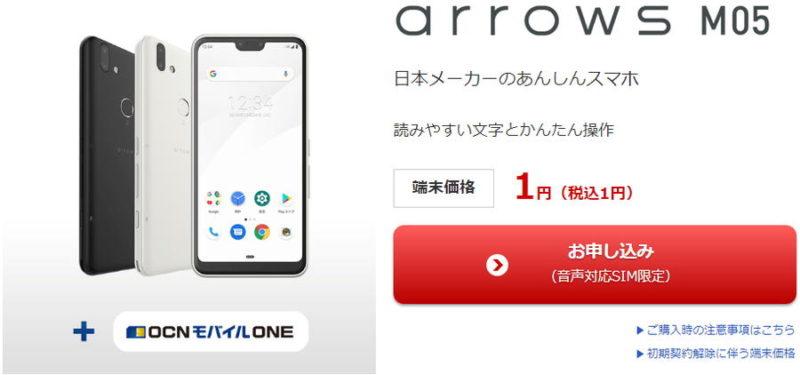 OCNモバイルONE 富士通 SIMフリースマホ arrows M05