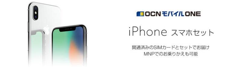 OCNモバイルONE Apple iPhone