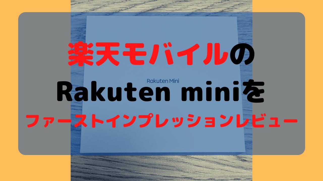 楽天モバイルのRakuten miniをファーストインプレッションレビュートップ画像