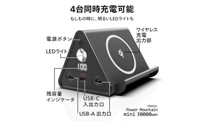 cheero Power Mountain mini 30000mAh