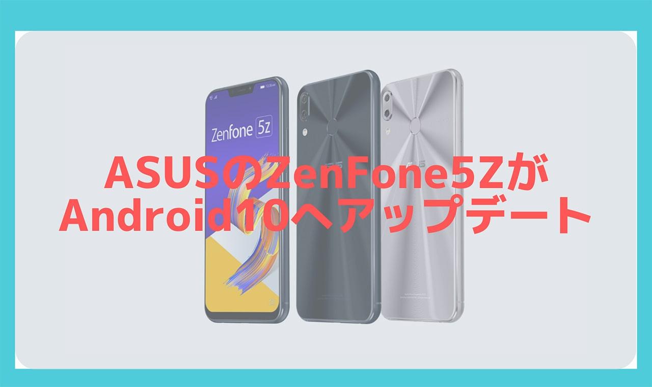 ASUSのZenFone5ZがAndroid10へアップデート