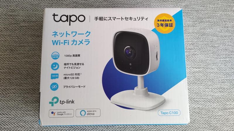 TP-LinkのネットワークカメラTapo C100のパッケージ