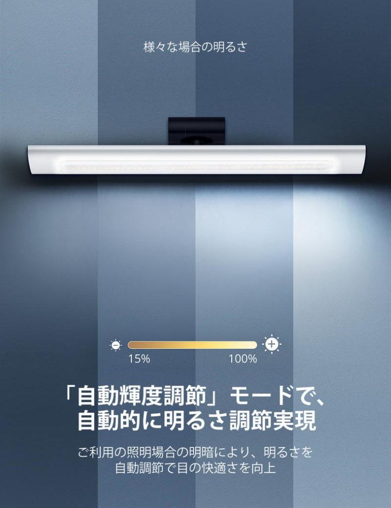 TaoTronicsデスクライトTT-DL092の自動輝度調整