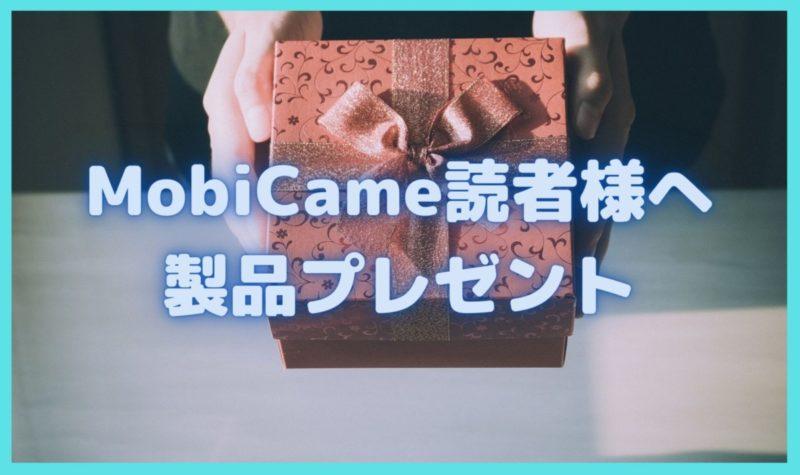 MobiCameプレゼント企画