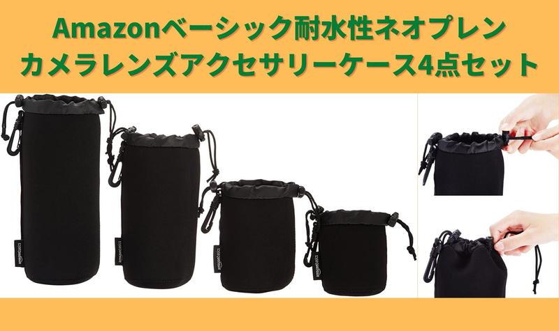 Amazonベーシック耐水性ネオプレンカメラレンズアクセサリーケース4点セット