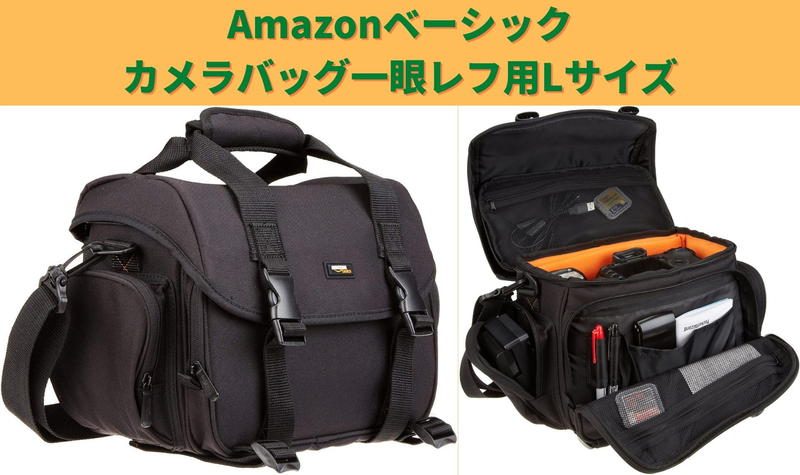 Amazonベーシックカメラバッグ一眼レフ用Lサイズ