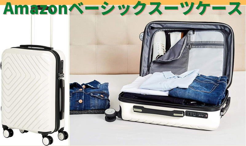 Amazonベーシックスーツケースキャリーケース機内持ち込み用