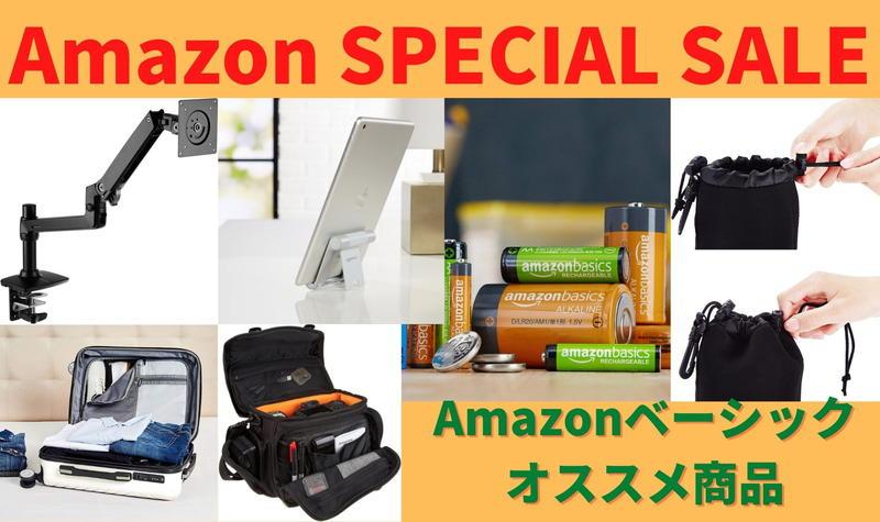 AmazonベーシックのAmazonブラックフライデー&サイバーマンデー2020タイムセール商品