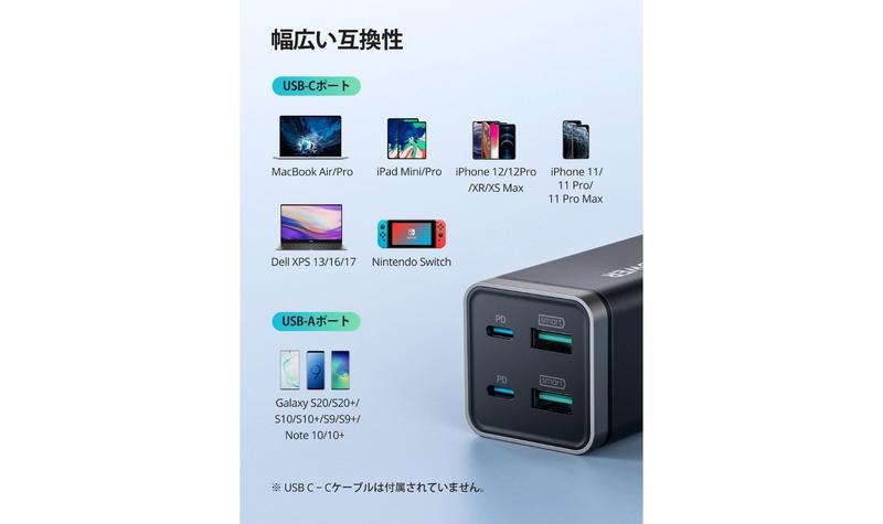 『RAVPower RP-PC136』はスマホからノートパソコン、Nintendo Switchなどのゲーム機にも対応
